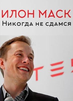 Илон Маск. Никогда не сдамся. Камилл Ахметов