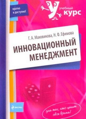 Инновационный менеджмент. Надежда Филипповна Ефимова, Галина Афонасьевна Маховикова