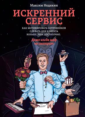 Искренний сервис. Максим Недякин