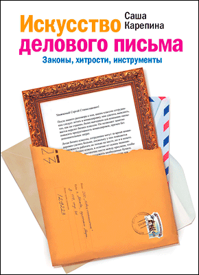 Искусство делового письма. Саша Карепина