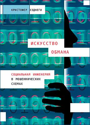 Искусство обмана. Кристофер Хэднеги