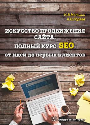 Искусство продвижения сайта. Никита Мелькин, Клим Горяев