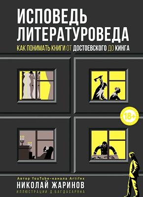 Исповедь литературоведа. Николай Жаринов