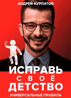 Исправь своё детство. Андрей Курпатов