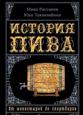 История пива: От монастырей до спортбаров. Мика Риссанен, Юха Тахванайнен