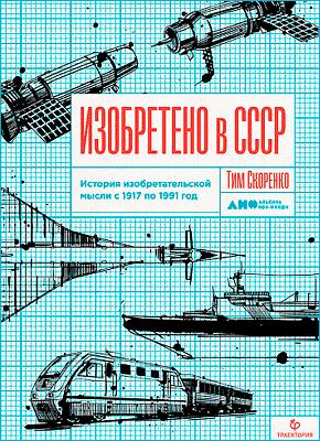 Изобретено в СССР. Тим Скоренко