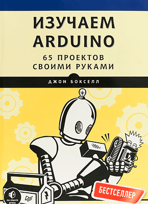 Изучаем Arduino. Джон Бокселл