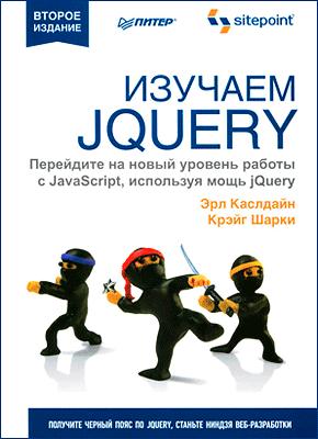Изучаем jQuery. Эрл Каслдайн, Крэйг Шарки
