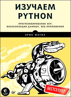 Изучаем Python. Эрик Мэтиз