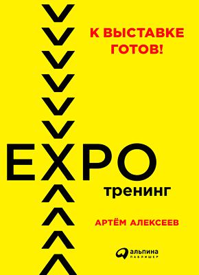 К выставке готов! Артём Алексеев