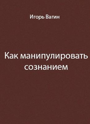 Игорь Вагин Как Манипулировать Сознанием