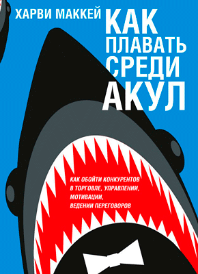 Как уцелеть среди акул. Харви Маккей