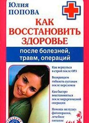 Как восстановить здоровье после болезней, травм, операций. Юлия Попова