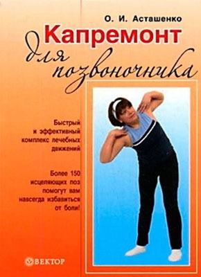 Капремонт для позвоночника. Олег Асташенко
