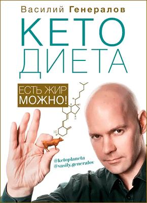 КетоДиета. Василий Генералов