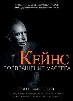 Кейнс. Возвращение Мастера. Роберт Скидельски