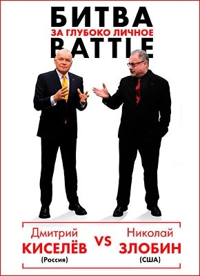 Киселёв vs Zlobin. Николай Злобин, Дмитрий Киселёв
