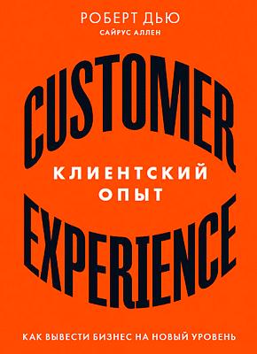 Клиентский опыт. Роберт Дью