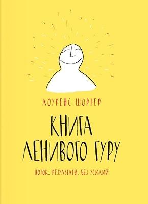Книга Ленивого Гуру. Лоуренс Шортер