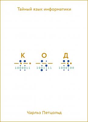 Код: тайный язык информатики