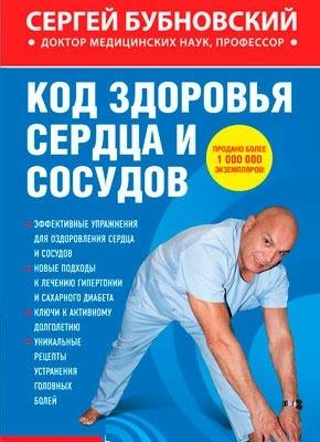 Код здоровья сердца и сосудов. Сергей Бубновский