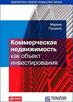 Недвижимость коммерческая книги скачать бесплатно Аренда офиса 35 кв Курская