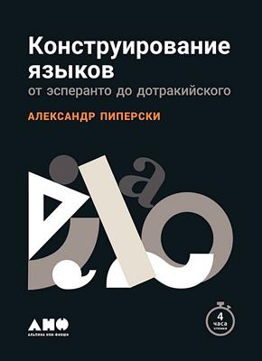 Конструирование языков. Александр Пиперски
