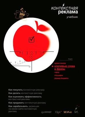 Контекстная реклама. Андрей Иванов, Анар Бабаев, Николай Евдокимов