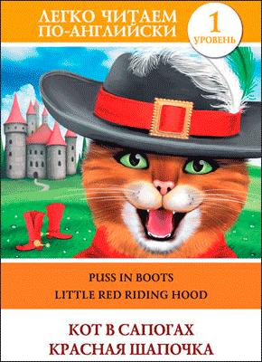 Кот в сапогах (на английском)