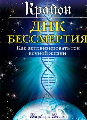 Крайон. ДНК бессмертия. Барбара Бессен