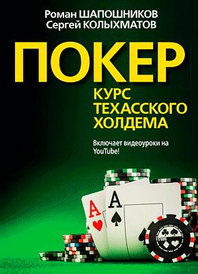 Читать онлайн покер курс техасского холдема как играть в игру верю не верю в карты