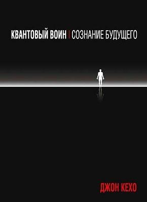 Квантовый воин: сознание будущего. Джон Кехо