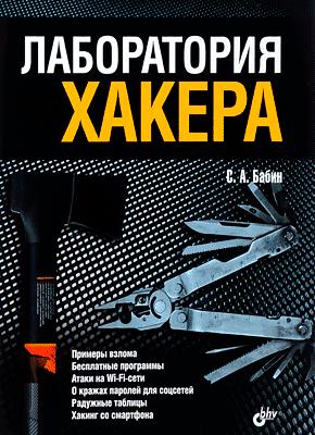 Лаборатория хакера. Сергей Бабин