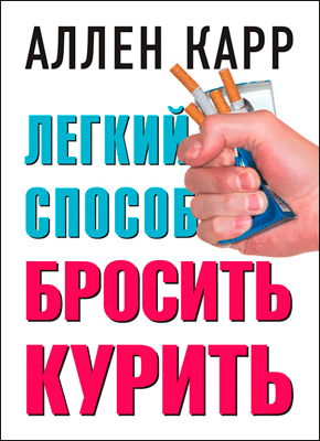 Легкий способ бросить курить. Аллен Карр