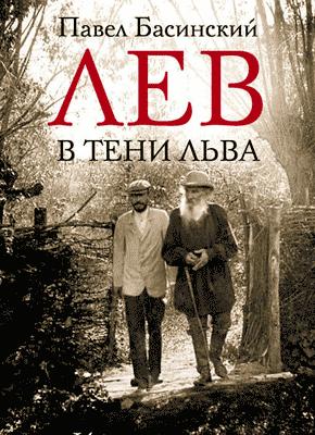 Лев в тени Льва. Павел Басинский