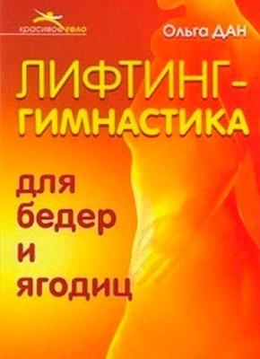 Лифтинг-гимнастика для бедер и ягодиц. Ольга Дан