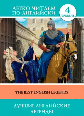 Лучшие английские легенды (на английском). Коллектив авторов