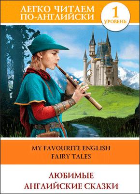 Любимые английские сказки (на английском). Коллектив авторов