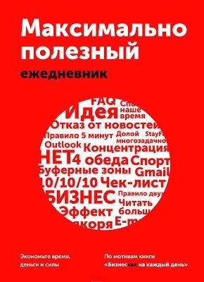 Максимально полезный ежедневник. Игорь Манн, Ренат Шагабутдинов