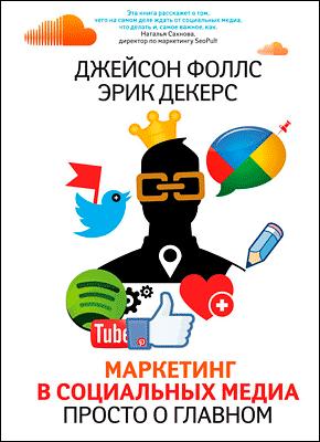 Маркетинг в социальных медиа. Джейсон Фоллс, Эрик Декерс