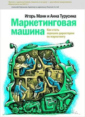 Маркетинговая машина. Игорь Манн, Анна Турусина