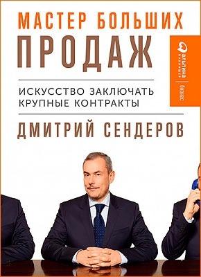 Мастер больших продаж. Дмитрий Сендеров