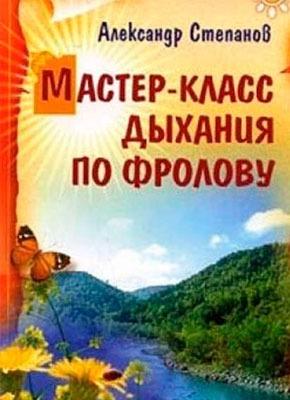 Мастер-класс дыхания по Фролову. Александр Степанов