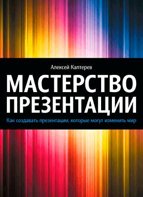 Мастерство презентации. Алексей Каптерев