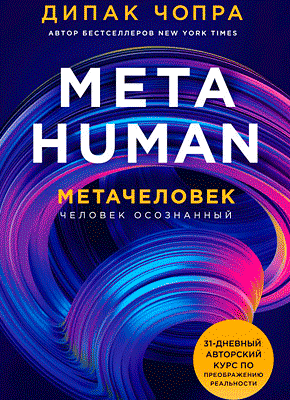 Metahuman. Чопра Дипак