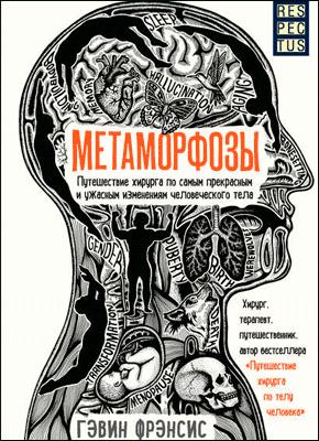Метаморфозы. Гэвин Фрэнсис