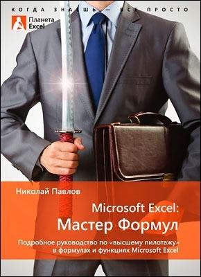 Microsoft Excel: Мастер Формул. Николай Павлов