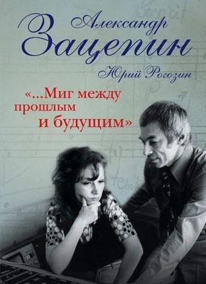 «…Миг между прошлым и будущим. Юрий Рогозин, Александр Зацепин