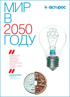 Мир в 2050 году. Дэниел Франклин, Джон Эндрюс