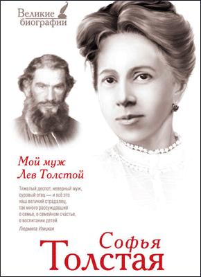 Мой муж Лев Толстой. Софья Толстая